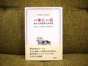 一年に一日【古本】