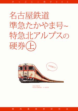 名古屋鉄道 準急たかやま号~特急北アルプスの硬券【上巻】