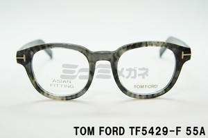 TOM FORD(トムフォード) TF5429-F 55A