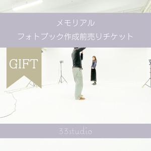 【ギフト用】メモリアルフォトブック作成【前売りチケット】