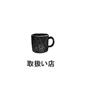 取扱い店:Cafe SuhnurrWarz