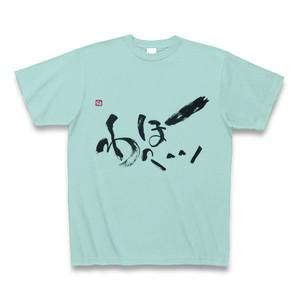 わっほーTシャツ(アクア)