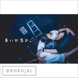 【amanojac】1st.EP「良いか否か。」
