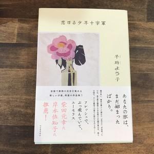 〈新刊〉『恋する少年十字軍』著:早助よう子(刊行:河出書房新社)
