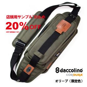 daccolino CORDURA:オリーブ★店頭見本用20%OFF★