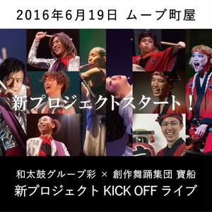 6/19 彩×寶船 『新プロジェクト KICK OFFライブ』