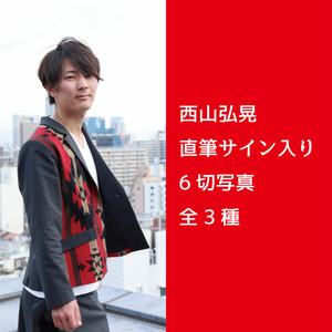 西山弘晃 - 直筆サイン入り写真- 【6切サイズ】