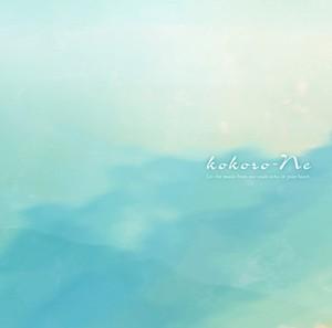 CD  1st.ALBUM「kokoro-Ne /ココロネ」