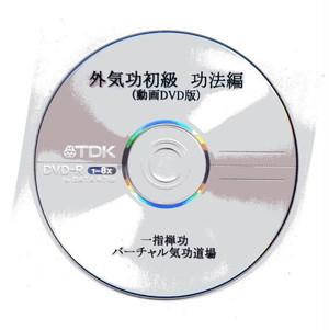 02-02 動画DVD版外気功初級コース 十功法編