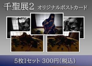 「千聖展2」オリジナルポストカード5枚1セット