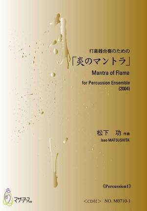 M0710 炎のマントラ(打楽器4/松下功/楽譜)
