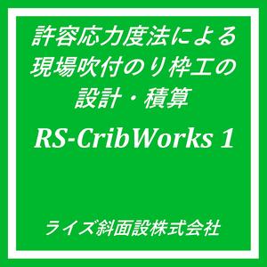 RS-CribWorks 1 ver.3.7