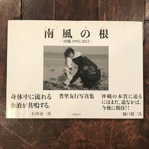 南風の根 ふぇーぬにぃー 沖縄1995-2017 / 豊里友行