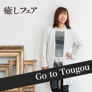 【オンライン参加】癒しフェア東京WS「Go to 統合!! 3時間すべて統合!」-並木良和
