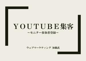 YouTube集客 モニター募集