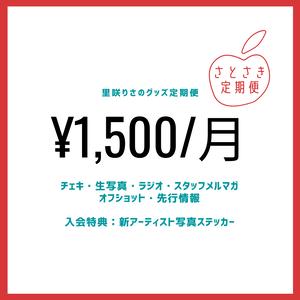 【里咲りさの定期便】1500円コース