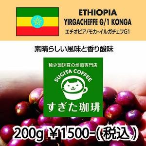 モカ・イルガチェフG1  200g  1500円  (エチオピア産珈琲豆)