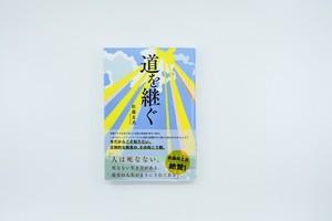 【中古】道を継ぐ¥1540→¥400