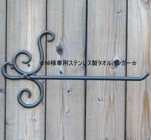 ☆Ni様専用ステンレス製タオルハンガー☆