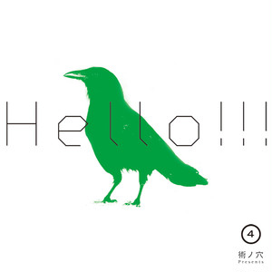 V.A. 『術ノ穴Presens Hello!!!vol.4』(CD-R)