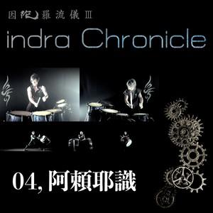 indra Chronicle【ダウンロード版】/M4「阿頼耶識」