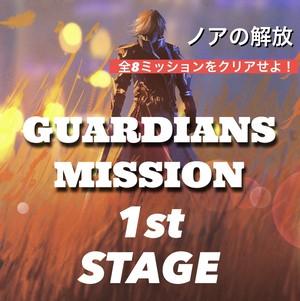 乗船券/月額オンラインジム『ガーディアンズ・ミッション』ファーストステージ