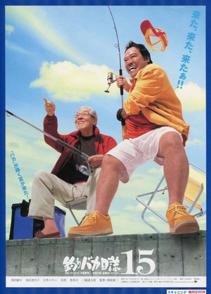 (1)釣りバカ日誌15 ハマちゃんに明日はない!?