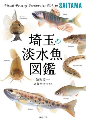 埼玉の淡水魚図鑑