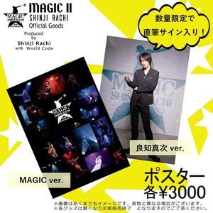 """良知真次 """" MAGIC Ⅱ """" ポスター"""
