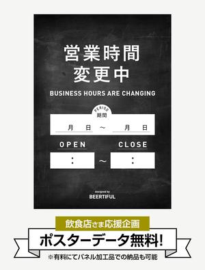 【無料:店頭販促ツール】営業時間変更中ポスター(有料加工プラン別途あり)
