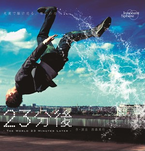 DVD「23分後 -The World 23 minutes later-」