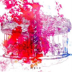 1stフルアルバム「ナイトメアシンドローム」