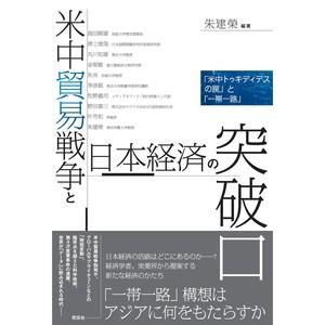 米中貿易戦争と日本経済の突破口:「米中トゥキディデスの罠」と「一帯一路」