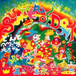 CD「サマーオブどんと実況録音盤1998」どんと