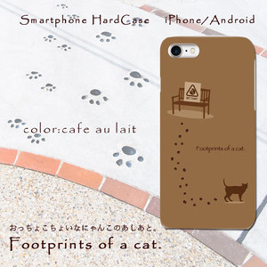 Footprints of a cat.~ねこのあしあと~ HD【カフェオレ】 スマホケース ハード iPhone/Android