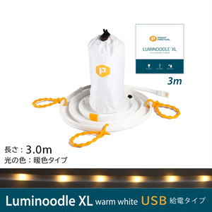 Luminoodle XL(3mタイプ) warm white(暖色タイプ)