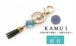 KAMUI collection  〜 涼音 〜
