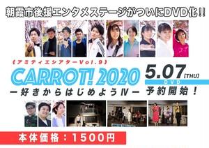 【DVD】シアターvol.9「CARROT!2020-好きからはじめようⅣ-」【アミティエシアター】
