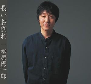 CD 長いお別れ スペシャル・エディション