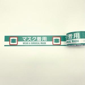 マスク着用(50mm×10m)養生テープ