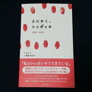 著 ヨジョ/訳 澤田今日子『とにかく、トッポッキ』※新刊