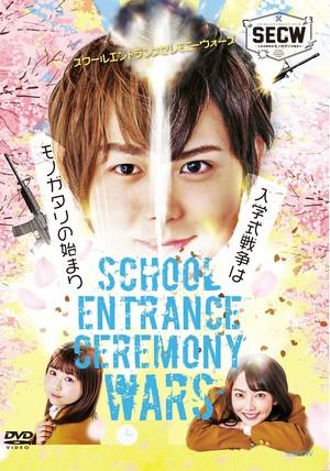 舞台『SECW(School entrance ceremony wars) 〜入学式戦争はモノガタリの始まり〜』【DVD】【ODDV-014】