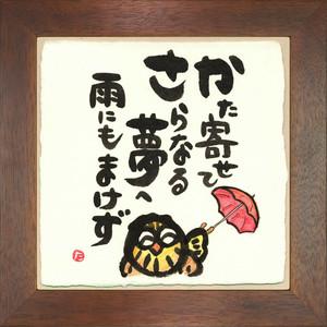 「かさ」を頭文字に、毛利達男「名前の詩」の贈り物
