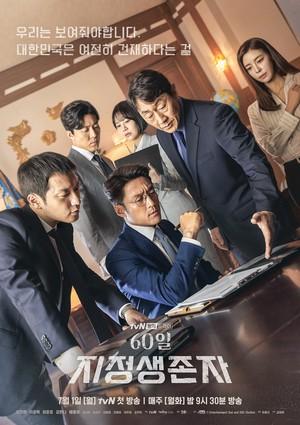 韓国ドラマ【60日、指定生存者】Blu-ray版 全16話