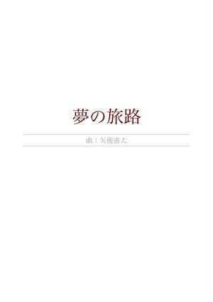 TAB「夢の旅路」Kenta Yago