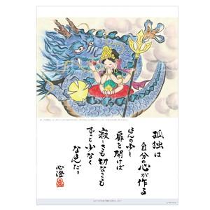 ご祈祷済み仏画カレンダー 清水心澄『ほのぼの観音』 2021年版(直筆サイン簡易図録付)