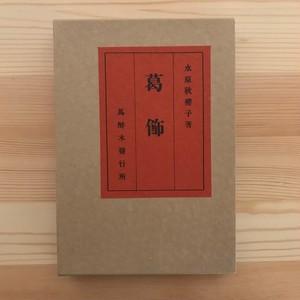 葛飾(名著復刻詩歌文学館 連翹セット) / 水原秋櫻子(著)