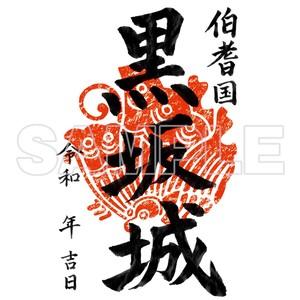 米子城と城下町名に縁のある古城札(黒坂城)