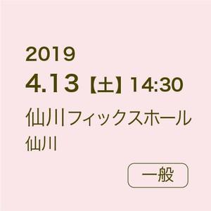 4/13 (土)14:30 - 仙川フィックスホール / 大人