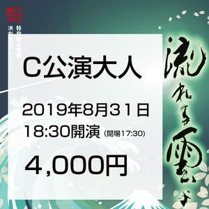 C.2019.8.31 18:30(開場17:30) 流れる雲よ 大阪【一般】
